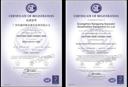 KYSEARO pass ISO 9001